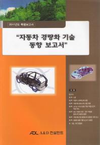 자동차 경량화 기술 동향 보고서(CD1장포함)