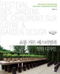 쇼몽 가든 페스티벌과 정원 디자인(반양장)