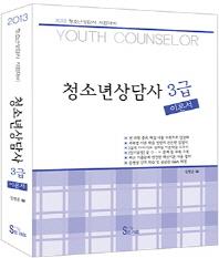 청소년상담사 3급 이론서(2013)