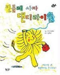민들레 사자 댄디라이언(물고기 그림책 10)(양장본 HardCover)