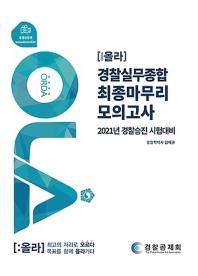 경찰실무종합 최종마무리 모의고사(2021)(올라(OLA))