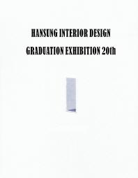 HANSUNG INTERIOR DESIGN GRADUATION EXHIBITION 20th(한성대학교 인테리어 디자인 졸업작품집)