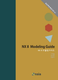 NX 8 모델링 가이드(반양장)
