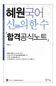 신의 한 수 합격공식노트(2017)(혜원국어)
