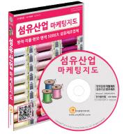 섬유산업 마케팅지도(CD)