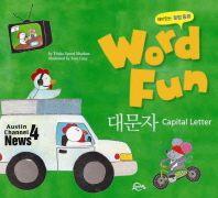 워드펀 Word Fun. 21: 대문자 (Capital Letter)