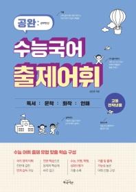 고등 수능국어 출제어휘(2020)(공완)