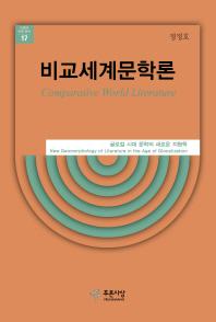 비교세계문학론(이론과 비평 총서 17)(양장본 HardCover)