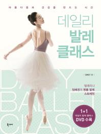 데일리 발레 클래스(CD1장포함)