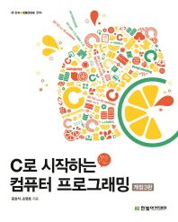 C로 시작하는 컴퓨터 프로그래밍(개정판 3판)(IT CookBook 214)