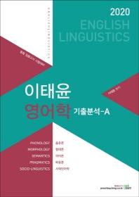 이태윤 영어학 기출분석-A(2020)