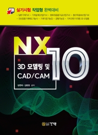 NX10 3D 모델링 및 CAD/CAM