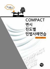 변시 진도별 민법사례연습(2019)(Compact) #