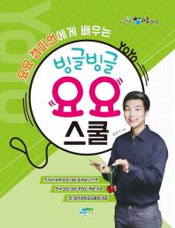 빙글빙글 요요 스쿨(요요 챔피언에게 배우는)(신나는 방과후 10)