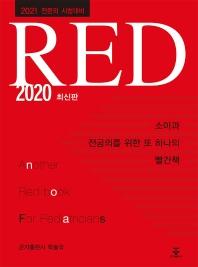소아과 전공의를 위한 또 하나의 빨간책 RED(레드)(2020)