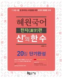 혜원국어 신의 한 수: 한자편(2019)