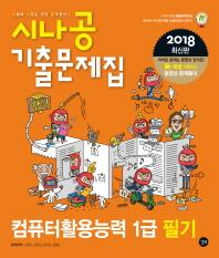 컴퓨터활용능력 1급 필기 기출문제집(2018)(시나공)
