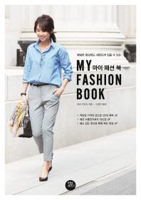 마이 패션북(평범한 평상복도 세련되게 입을 수 있는)