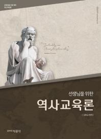 선생님을 위한 역사교육론(개정판)