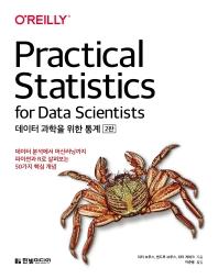 데이터 과학을 위한 통계(2판)