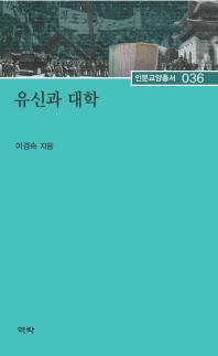 유신과 대학(인문교양총서 36)(양장본 HardCover)