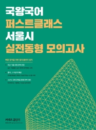 국왕국어 퍼스트클래스 서울시 실전동형 모의고사(2019)