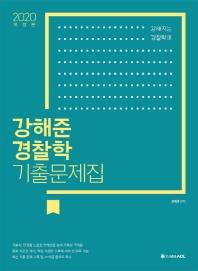 강해준 경찰학 기출문제집(2020)(ACL)(개정판)(강해지는경찰학 3)