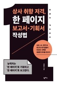 상사 취향 저격  한 페이지 보고서 기획서 작성법