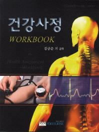 건강사정(Workbook)