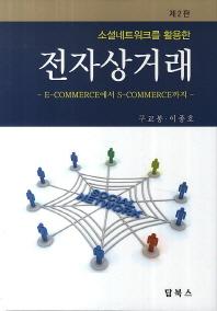 전자상거래(소셜네트워크를 활용한)(2판)