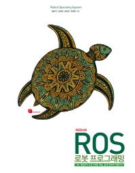 ROS 로봇 프로그래밍(개정증보판)