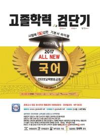 국어 고졸학력 기본서 바이블(2017)(검단기 All New)