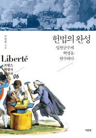 헌법의 완성(프랑스 혁명사 10부작 6)