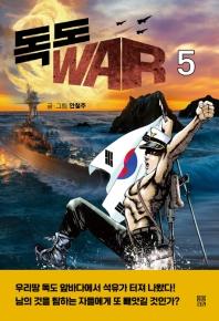 독도 WAR. 5