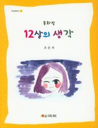 12살의 생각(동화집)(국보동화선 258)