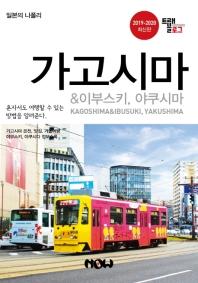 트래블로그 가고시마 & 이부스키, 야쿠시마(2019~2020)