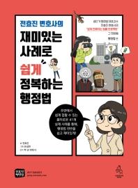 전효진 변호사의 재미있는 사례로 쉽게 정복하는 행정법