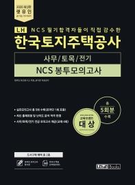 LH 한국토지주택공사 사무/토목/전기 NCS 봉투모의고사 5회분(2020)(렛유인)