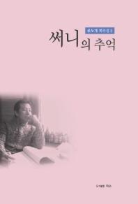 써니의 추억(봉두개 희곡집 3)