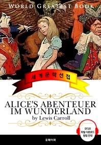 이상한 나라의 앨리스 (Alice's Abenteuer im Wunderland) - 고품격 시청각 독일어판