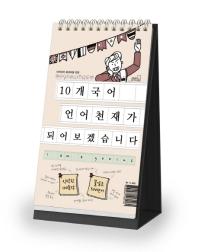 10개국어 언어천재가 되어보겠습니다(스프링)