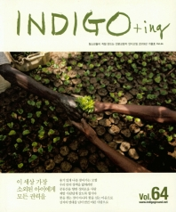 INDIGO+ing(2018년 겨울호)(Vol.61)