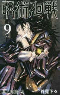 [해외]呪術廻戰 9