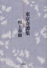 [해외]東京奇譚集