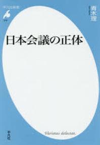 日本會議の正體