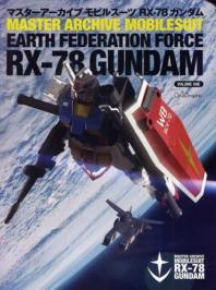 [해외]マスタ-ア-カイブモビルス-ツRX-78ガンダム VOLUME1