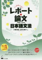 レポ-ト.論文を書くための日本語文法 ここがポイント! 中上級~上級學習者對象