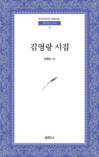 김영랑 시집(범우문고 318)