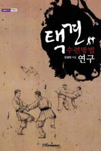 택견 수련방법 연구(내일을여는지식 문화예술 26)