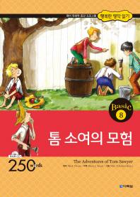 톰 소여의 모험(CD1장포함)(행복한 명작 읽기 Basic 8)